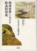 物語世界における絵画的領域 平安文学の表現方法