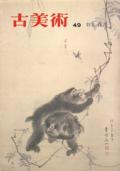 特集:森派 周峯・狙仙・徹山 古美術 49号