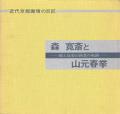 近代京都画壇の巨匠 森寛斎と山元春挙 師と高弟の画業の軌跡