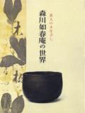 茶人のまなざし 森川如春庵の世界