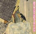 国宝 紫式部日記絵巻と雅びの世界