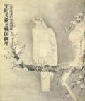 太田道灌記念美術展 室町美術と戦国画壇