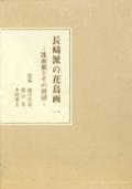 長崎派の花鳥画 —沈南蘋とその周辺— 全4巻