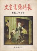 長崎絵画全史