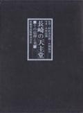 長崎の天主堂 その信仰と美