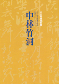 江戸時代尾張の絵画 巨匠 中林竹洞