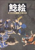 鯰絵 震災と日本文化