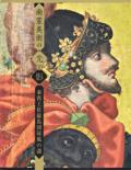 南蛮美術の光と影 泰西王侯騎馬図屏風の謎