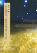 奈良絵本・絵巻の宇宙 カラー版