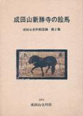 成田山新勝寺の絵馬
