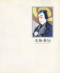 浮世絵歌舞伎版画—最後の巨匠 名取春仙