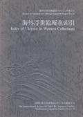 海外浮世絵所在索引 海外日本美術調査プロジェクト報告6