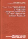 フェレンツ・ホップ美術館所蔵日本美術品図録 海外日本美術調査プロジェクト報告5