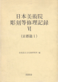 日本美術院彫刻等修理記録 6・7 京都篇1・2 全4冊