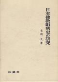 日本仏教彫刻史の研究