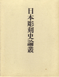 日本彫刻史論叢