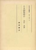 日本銅版画志