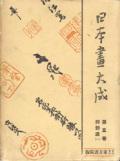 日本画大成 5・6・7 狩野派1・2・3 3冊セット