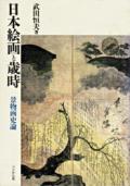 日本絵画と歳時 景物史画論