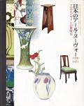 日本のアール・ヌーヴォー 1900-1923 工芸とデザインの新時代