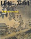 水墨画—雪舟とその流派 日本の美術 第335号