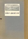日本の銅版画と石版画