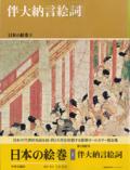 伴大納言絵詞 日本の絵巻2