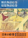 源氏物語絵巻 寝覚物語絵巻 日本の絵巻1