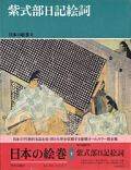 紫式部日記絵詞 日本の絵巻9