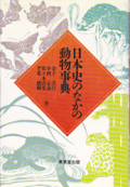 日本史のなかの動物事典