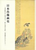 日本肖像画史 奈良時代から幕末まで、特に近世の女性・幼童像を中心として