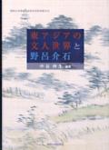 東アジアの文人世界と野呂介石