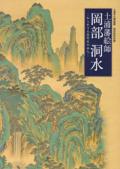 土浦藩絵師 岡部洞水 知られざる狩野派の画人