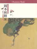 岡本秋暉展 絢爛たる花鳥画の世界
