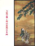 大庭学僊と明治前期日本画