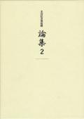 太田記念美術館 論集2 『浮世絵類考 成立・変遷史の研究』