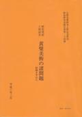 研究発表と座談会 黄檗美術の諸問題 —絵画を中心に—