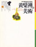 黄檗禅の美術