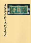 黄檗山萬福寺歴代画像集