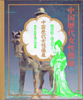 中国歴代女性像展 —楊貴妃から西太后まで— 全2冊