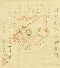 平山蘆江 獅子図