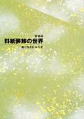 料紙装飾の世界 紙にみる日本の美