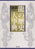 図説 龍の歴史大事典