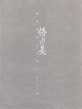 悟りの美 西国曹洞宗寺院の什宝展