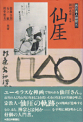 仙ガイ 西日本人物誌8
