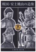 戦国・安土桃山の造像 —仏像彫刻・懸仏編—