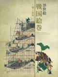 浮世絵 戦国絵巻 城と武将