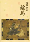 浅草寺の絵馬