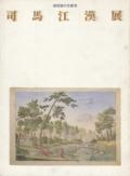 銅版画の先駆者 司馬江漢展