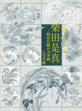 芸大コレクション展 柴田是真 明治宮殿の天上画と写生帖